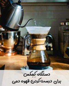 دستگاه کمکس برای درست کردن قهوه دمی