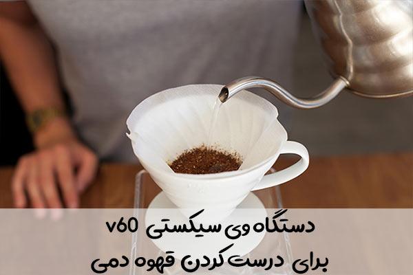 دستگاه v60 برای درست کردن قهوه دمی