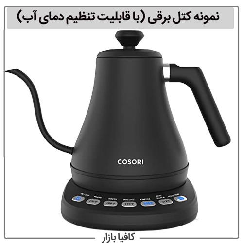 تجهیزات و لوازم کافه - کتل برقی