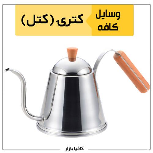 تجهیزات و لوازم کافه - کتل