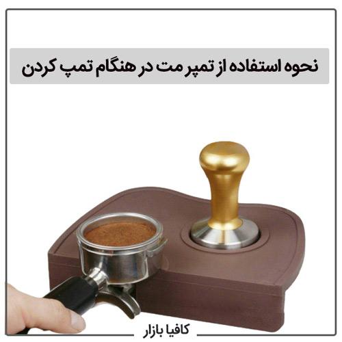 تجهیزات و لوازم کافه - تمپرمت در حین استفاده